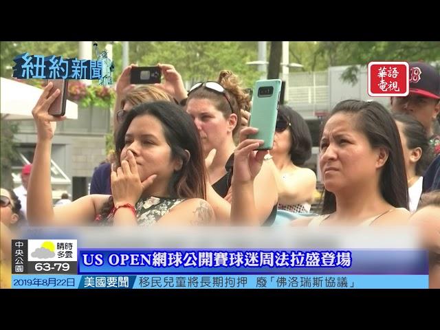 紐約新聞 08/22/19-校車新學年全裝GPS/US OPEN網球公開賽球迷週