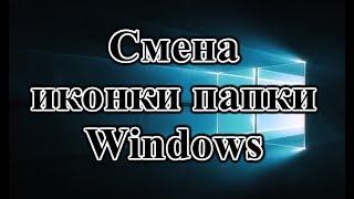 Как поменять значок/иконку папки в Windows 10