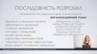 3.4. Послідовність розробки проекту.