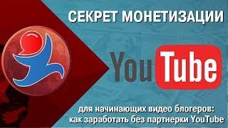 Секретная монетизация Ютубе видео с Голосом для начинающих блогеров: заработок без партнерки YouTube