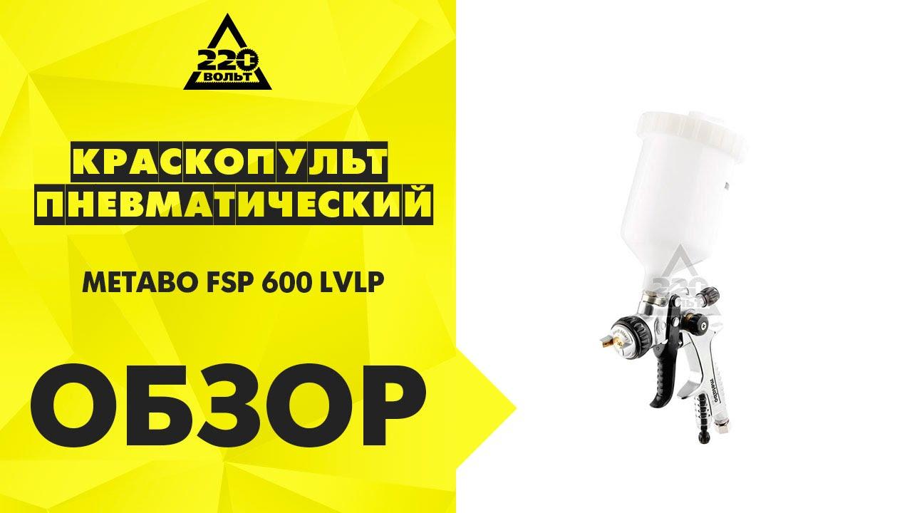 Покрасочные краскопульты системы распыления LVLP, описание и .
