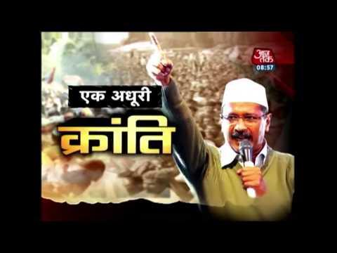 एक अधूरी क्रांति | क्या Arvind Kejriwal ने सत्ता की चमक-दमक में खोई क्रांति?
