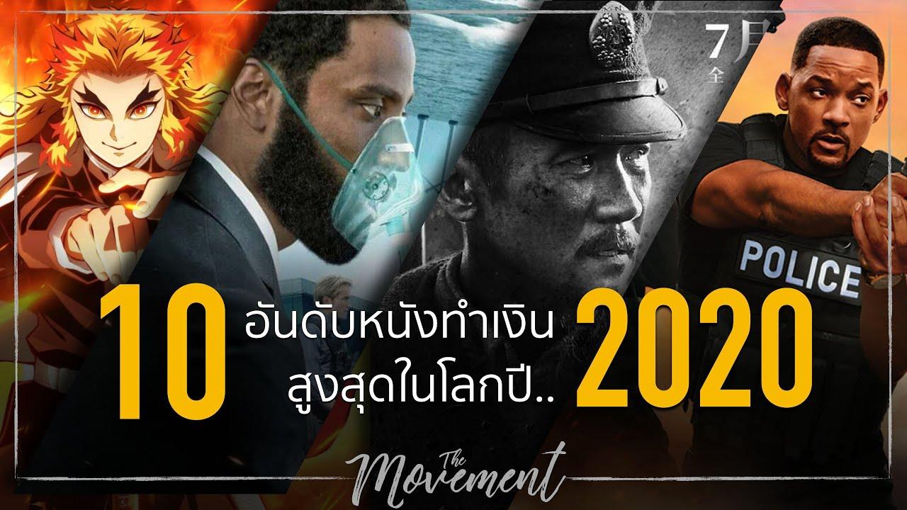 10อันดับ..หนังทำเงินสูงสุดในโลกปี2020 l The Movement