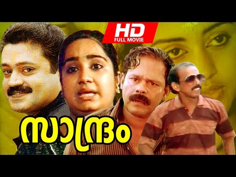 Malayalam Full Movie | Saandhram | Superhit Movie | Ft.Suresh Gopi, Parvathy