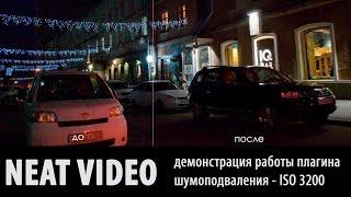 демонстрация работы Neat Video - Шумоподавление