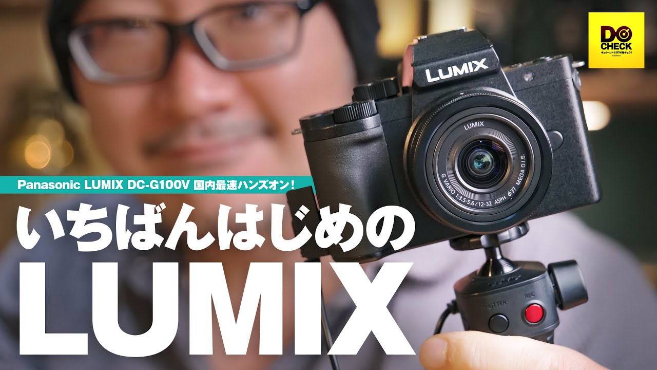 いちばんはじめのLUMIX - Panasonic LUMIX DC-G100ハンズオン!YouTuber向け2大新機能紹介【動チェク!】