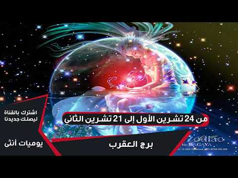 Photo of الابراج اليومية برج العقرب الاحد 2020-4-5 – عالم الابراج