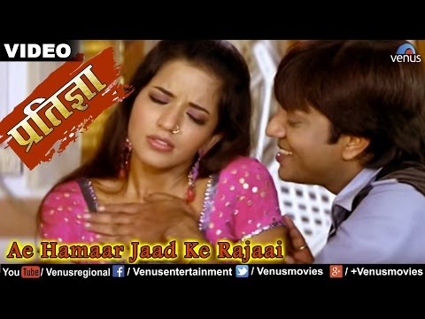 Ae Hamaar Jaad Ke Rajaai Full Video Song | Pratigya | Pankaj Keshari | Monalisa Hot Song - Bhojpuri