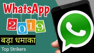 WhatsApp New Amazing Setting For Happy New Year 2019 Technical Help