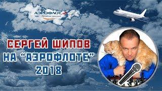 Сергей Шипов 🎤 на турнире Аэрофлот-опен 2018 ♕ Шахматы