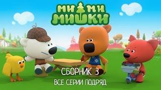 Ми-ми-мишки все серии подряд.  Большой сборник 3 (серии 11 - 20) Мультики для детей.