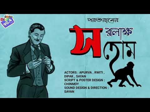 #RadioMilan | Sorolakkho Home | Rajsekhar Basu(Parasuram) | #social #comedy