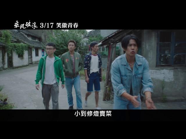 【乘風破浪】3/17笑傲青春