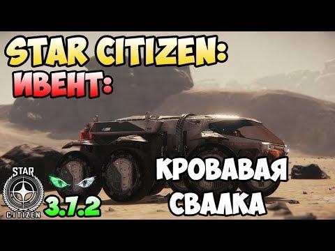 Star Citizen: Ивент: Кровавая Свалка