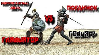 ✞ Гладиатор Карфагенский зверь против Голиафа ✞ Схватка ✞