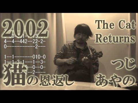 風になる(ウクレレ・ソロ)Kaze ni naru (ukulele solo)