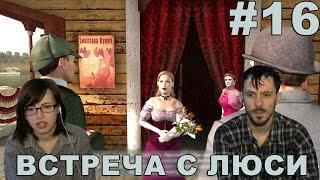 Шерлок Холмс и секрет Ктулху прохождение │ВСТРЕЧА С ЛЮСИ│#16