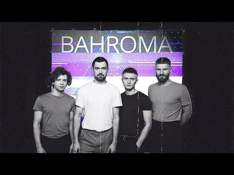 Bahroma - Назавжди-Навсегда (31 января 2019)