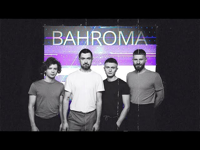 BAHROMA - Назавжди-Навсегда (lyric video) [EUROVISION 2019]