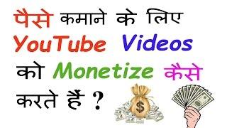 How to Monetize YouTube Video to earn money? [Hindi/Urdu]