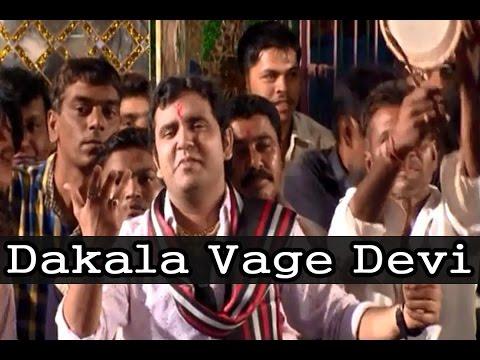 Dashama Na Dakla Song 2015 | 'Dakala Vage Devi' | Gujarati Devotional Song | Pravin luni