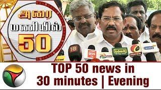 TOP 50 news in 30 minutes | Night 20-06-2017 Puthiya Thalaimurai TV News