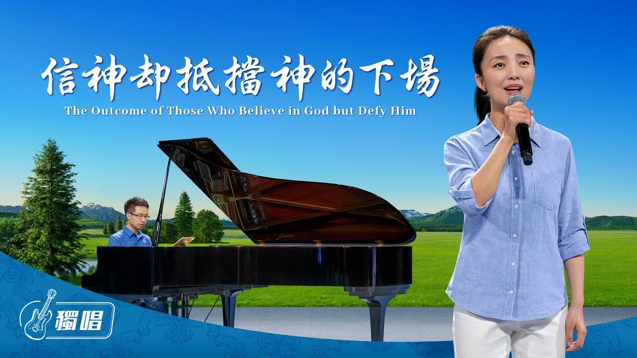 基督教会歌曲《信神却抵挡神的下场》