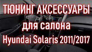 Avtomobillar uchun aliexpress Top Hyundai Solaris 2011 - 2016. Saloni AliExpress uchun aksessuarlar