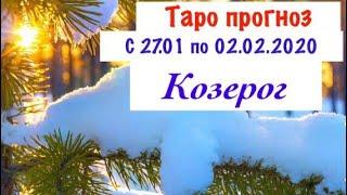 Козерог _ гороскоп на неделю с 27.01 по 02.02.2020 _ Таро прогноз