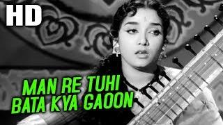 Man Re Tuhi Bata Kya Gaoon   Lata Mangeshkar   Hamrahi 1963 Songs   Rajendra Kumar, Jamuna