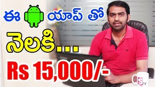 How to Earn Money With Android Phone | Money Making Apps 2018 | SumanTV Money