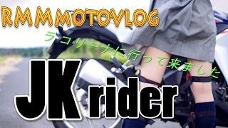 17歳のJKライダーがモトブログを始めるようですpart2 thumbnail