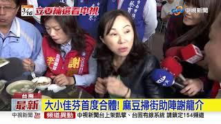 謝龍介車隊.大小佳芬合體 麻豆菜市場大會師│中視新聞 20190315