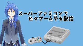 [LIVE] 【スーパーファミコン】執事が子供の遊んでいたゲームで色々遊ぶ
