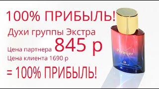 Самая лучшая цена на парфюмерию и самые выгодные условия на парфюмерный бизнес BONAMOR 596 р 30 мл(, 2017-06-05T13:30:08.000Z)