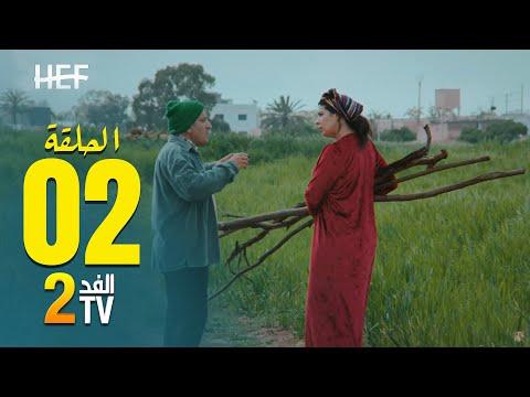 Hassan El Fad : FED TV 2 - Episode 02 | حسن الفد : الفد تيفي 2 - الحلقة 02