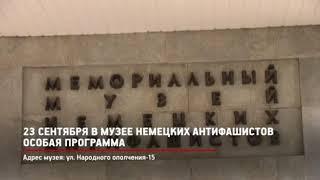 видео Мемориальный музей немецких антифашистов