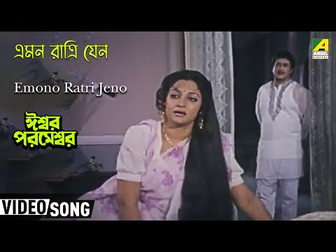 Emono Ratri Jeno | Iswar Parameswar | Bengali Movie Song | Asha Bhosle