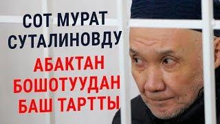 Ленин райондук соту УКМКнын мурдагы башчысы Мурат Суталиновду абактан бошотуудан баш тартты