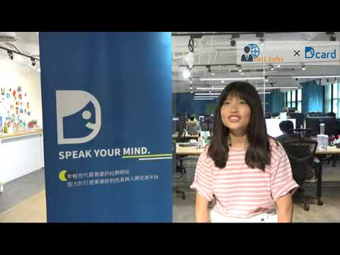 mit Jobs Speed Interview #5 - 公司介紹 - Dcard