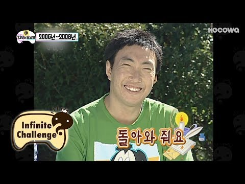 The Reason Why Park Myung Soo Was Carried Away Is Finally Revealed [Infinite Challenge Ep 564]
