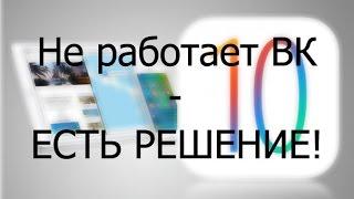 Как работает ВКонтакте на iOS 10(В этом видео я вам расскажу о стабильности работы ВКонтакте на iOS 10. Я буду использовать свой iPad Mini 2. Присажи..., 2016-08-19T06:18:37.000Z)