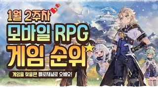 모바일 RPG게임 순위 1월 2주차! [갤럭시 랭킹으로…