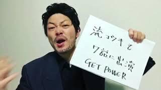 浅野忠信さん公認!ものまね! 刑事ゆがみDVD発売PR! よろしくお願いし...