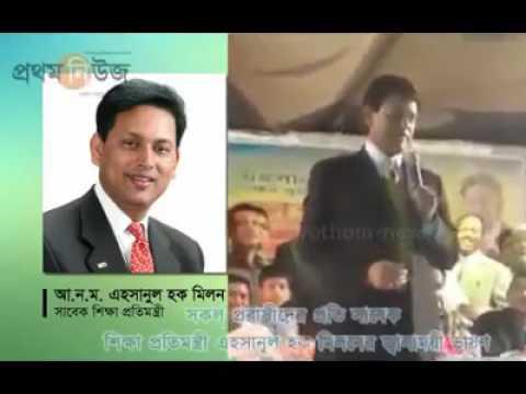 বিএনপির নেতা আ.ন.ম এহসানুল হক মিলনের জালাময়ী ভাষন