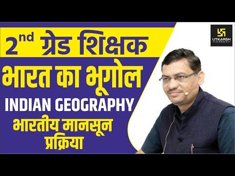 भारतीय मानसून प्रक्रिया   Machanism Of Indian monsoon   Indian Geography   By Madhusudan Sir