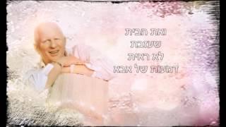 אלי לוזון - מחרוזת בניגון הישן