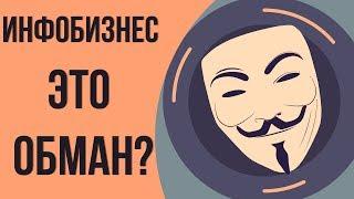Инфобизнес развод для лохов? Секреты инфобизнеса. Про инфобизнес в России.