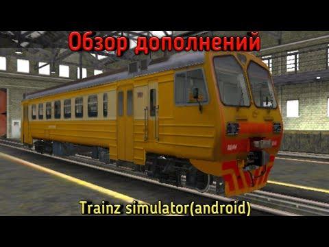 6 Обзор дополнений для Trainz simulator (android) - PakVim net HD