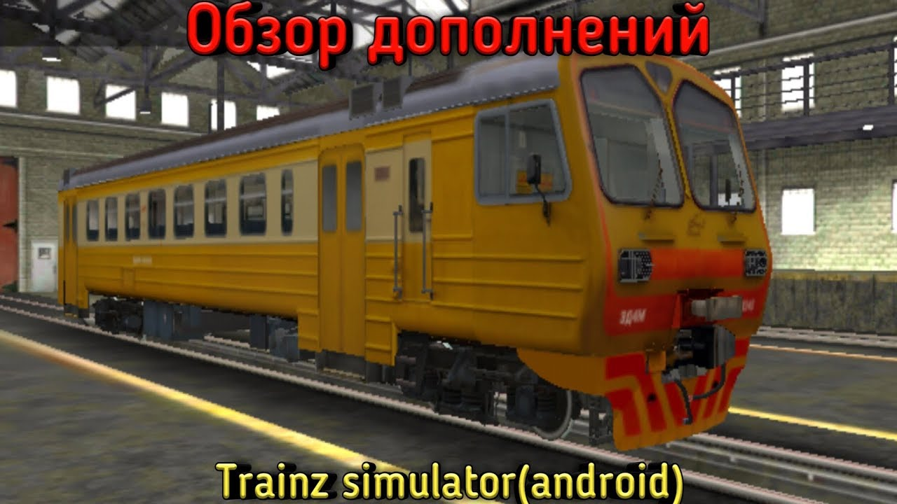 Обзор дополнении в trainz simulator android youtube.
